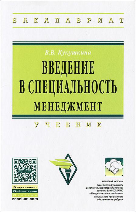 В. В. Кукушкина. Введение в специальность. Менеджмент