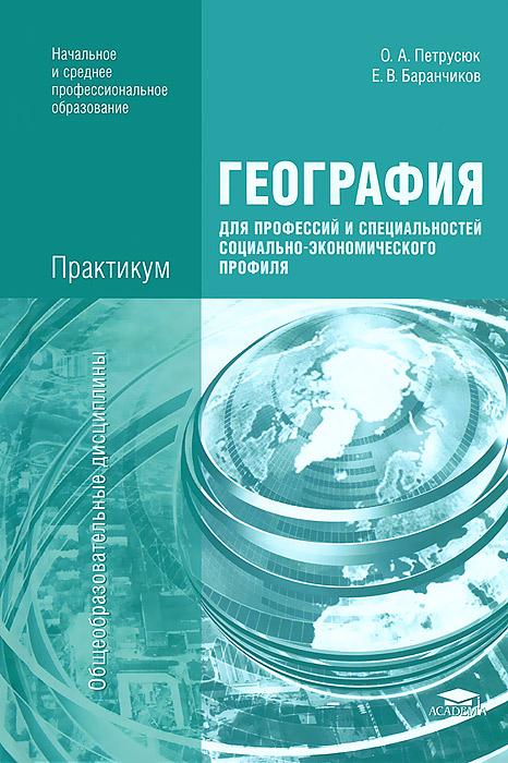 География для профессий и специальностей социально-экономического профиля. Практикум