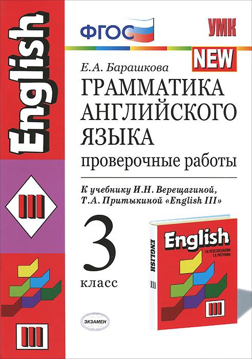 Грамматика английского языка. 3 класс. Проверочные работы