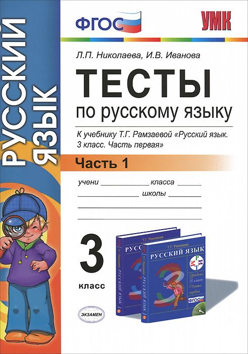 Тесты по русскому языку. 3 класс. В 2 частях. Часть 1. К учебнику Т. Г. Рамзаевой
