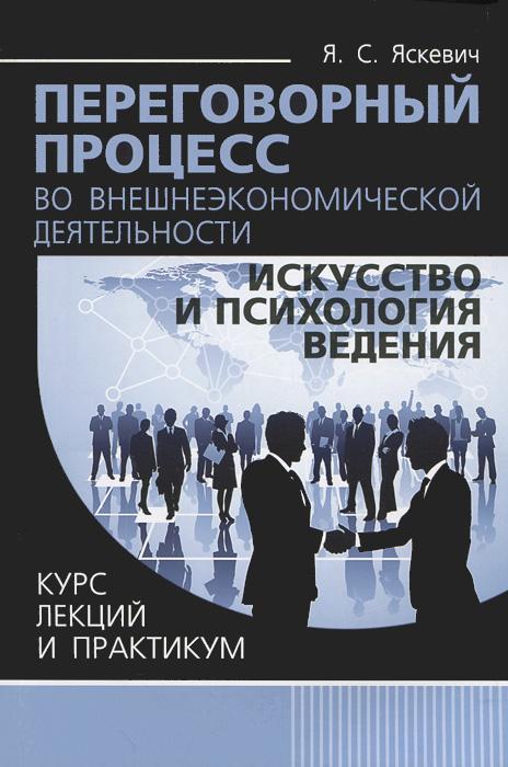 Переговорный процесс во внешнеэкономической деятельности искусство и психология ведения. Курс лекций