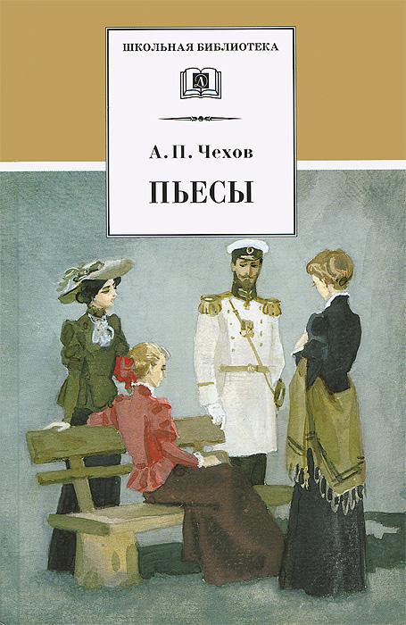 А. П. Чехов. А. П. Чехов. Пьесы