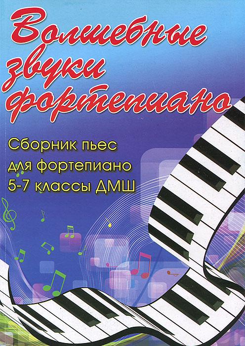 Волшебные звуки фортепиано. 5-7 классы. Сборник пьес для фортепиано
