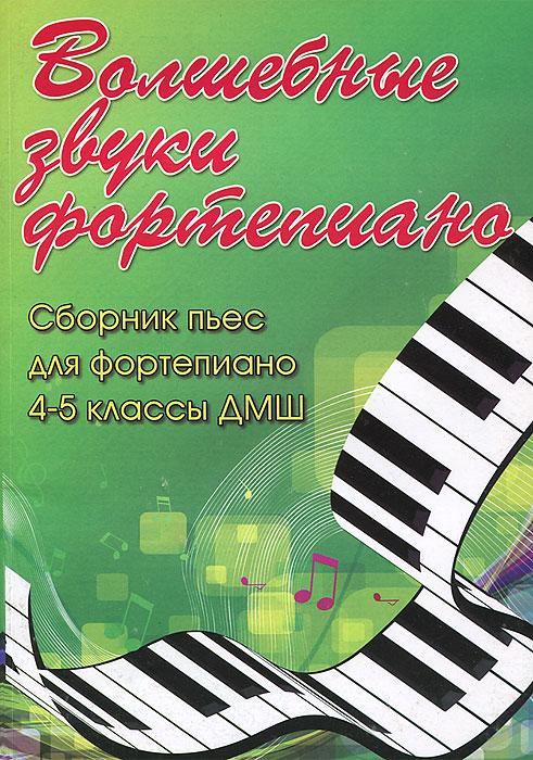 Волшебные звуки фортепиано. 4-5 класс ДМШ. Сборник пьес для фортепиано