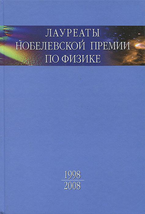 Лауреаты Нобелевской премии по физике. Биографии, лекции, выступления. Том 3. Книга 2. 1998-2008