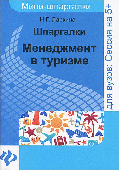 Н. Г. Ларкина Менеджмент в туризме. Шпаргалки в и жолдак с г сейранов менеджмент