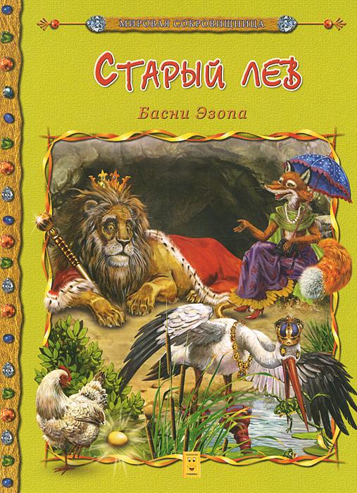 Старый лев. Басни Эзопа