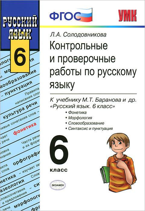 Контрольные и проверочные работы по русскому языку. 6 класс