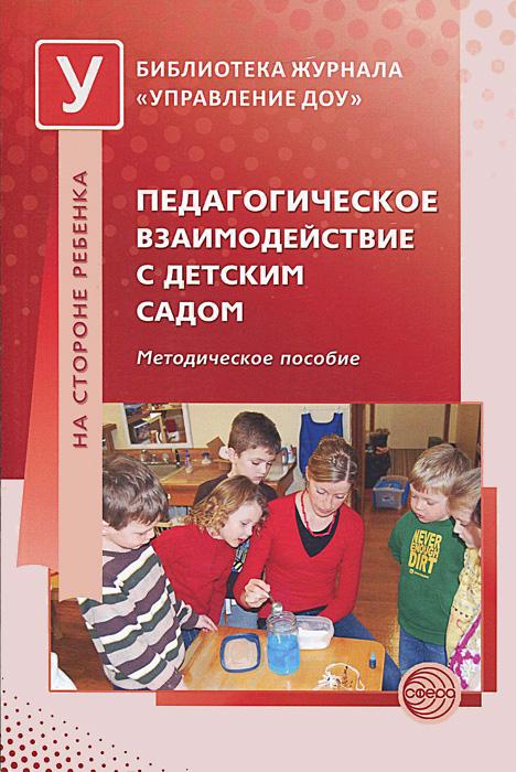 Педагогическое взаимодействие с детским садом