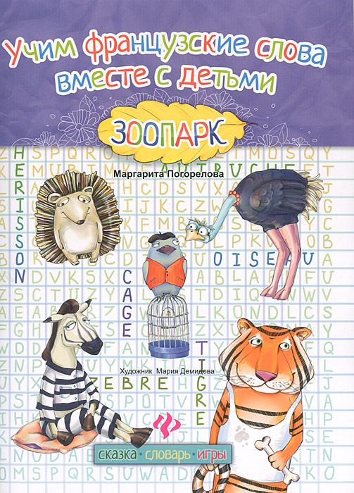 Учим французские слова вместе с детьми. Зоопарк