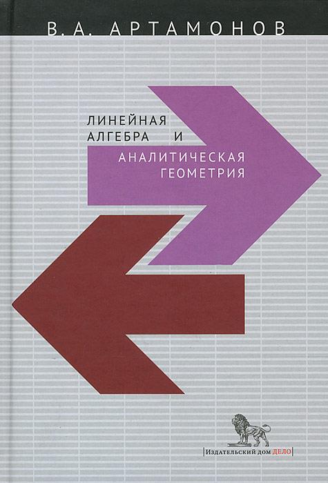 Линейная алгебра и аналитическая геометрия