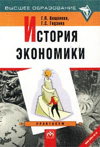 Г. П. Вощанова, Г. С. Годзина. История экономики. Практикум