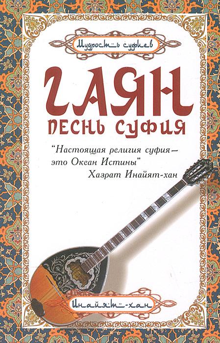 Хазрат Инайят-хан. Гаян. Песнь суфия
