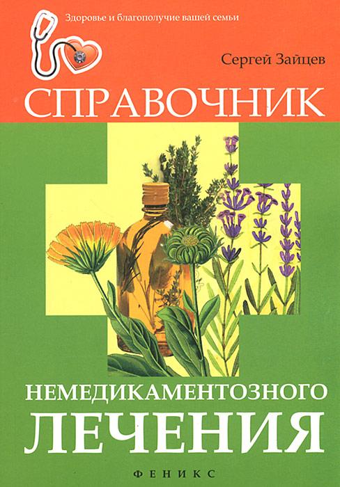 Сергей Зайцев Справочник немедикаментозного лечения