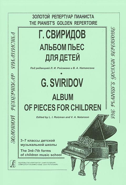 Г. Свиридов. Альбом пьес для детей. 3-7 классы детской музыкальной школы / G. Sviridov: Album Of Pieces For Children