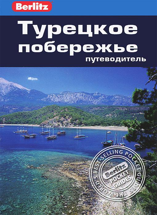 М. Шалес Турецкое побережье. Путеводитель