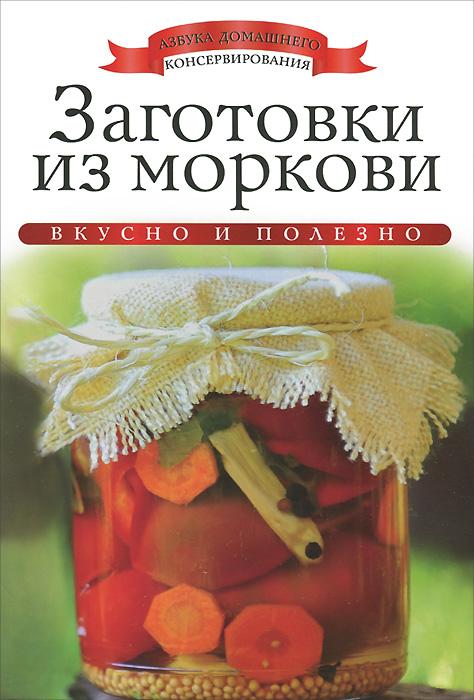 Ксения Любомирова Заготовки из моркови