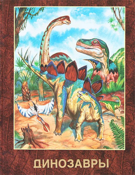 Динозавры (+ игрушка)