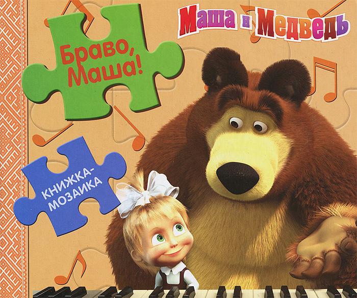 Маша и Медведь. Браво, Маша!