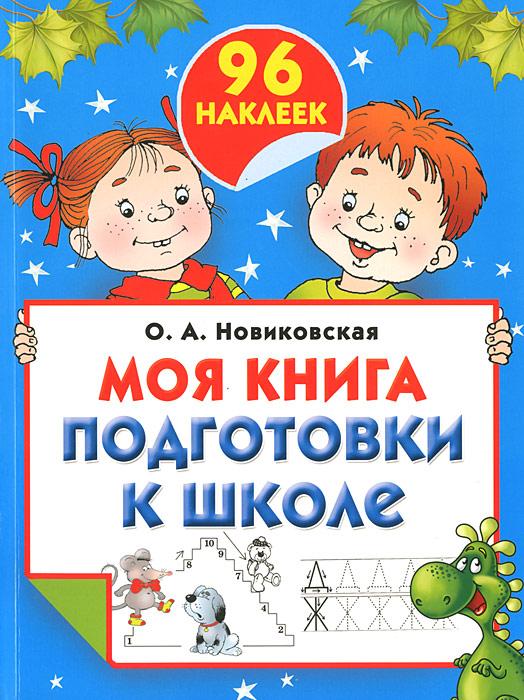 Моя книга подготовки к школе (+ наклейки)