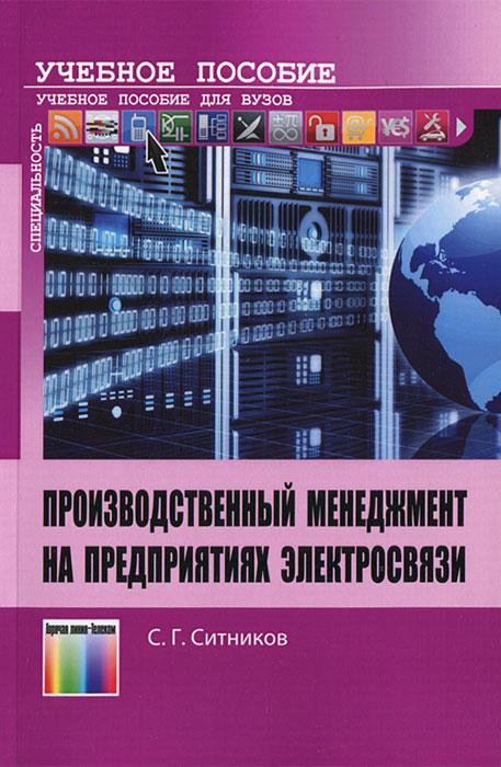 С. Г. Ситников Производственный менеджмент на предприятиях электросвязи в и жолдак с г сейранов менеджмент