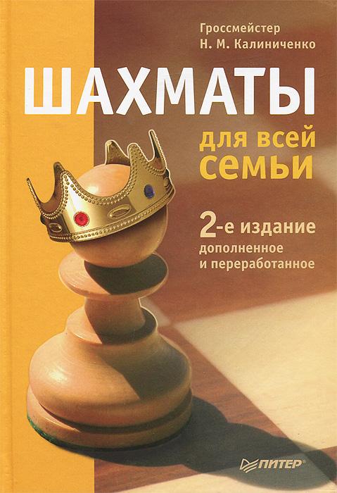 Н. М. Калиниченко Шахматы для всей семьи