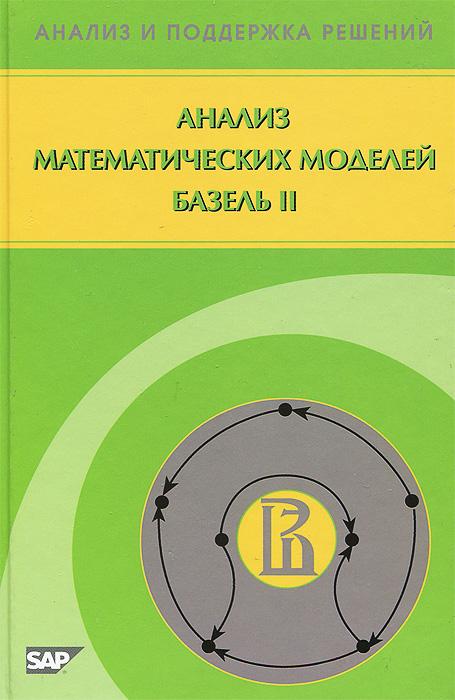 Ф. Т. Алескеров, И. К. Андриевская, Г. И. Пеникас, В. М. Солодков. Анализ математических моделей. Базель II
