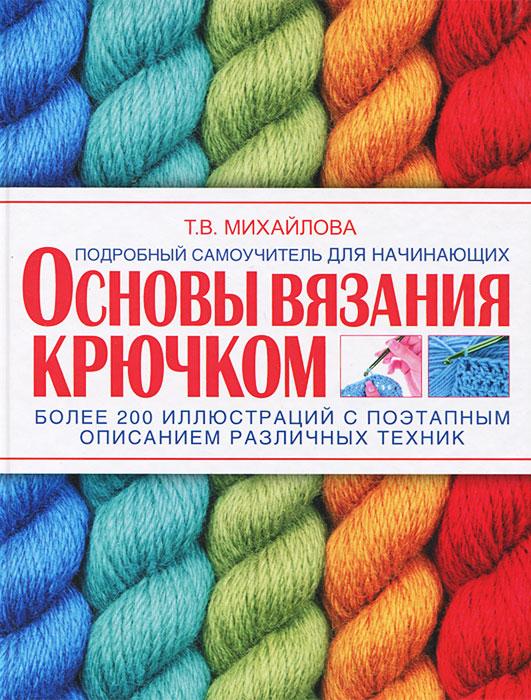 Т. В. Михайлова Основы вязания крючком самые красивые шали и палантины для вязания крючком