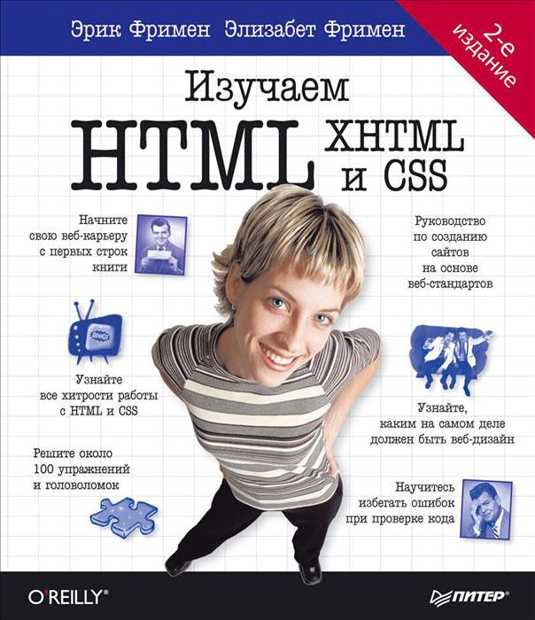 Элизабет Фримен, Эрик Фримен. Изучаем HTML, XHTML и CSS