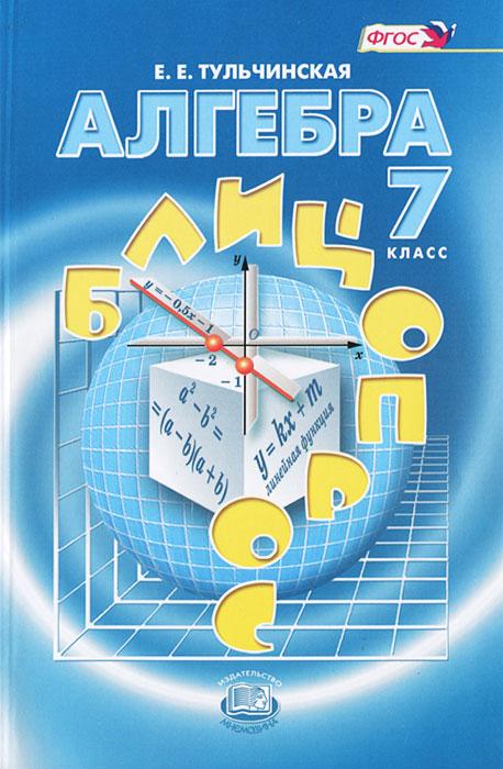 Алгебра. 7 класс. Блицопрос