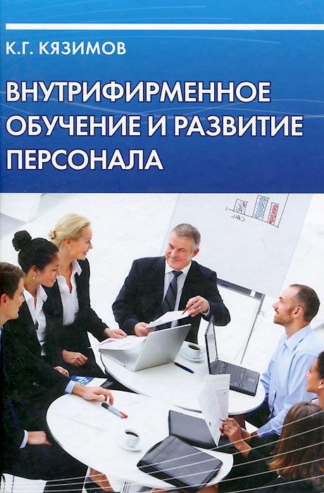 Внутрифирменное обучение и развитие персонала