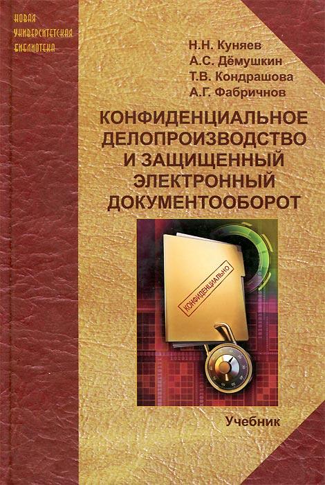 Конфиденциальное делопроизводство и защищенный электронный документооборот
