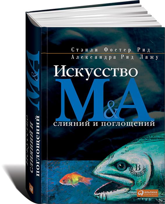 Стэнли Фостер Рид, Александра Рид Лажу Искусство слияний и поглощений