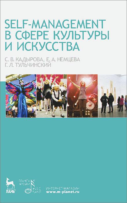 С. В. Кадырова, Е. А. Немцева, Г. Л. Тульчинский. Self-managment в сфере культуры и искусства