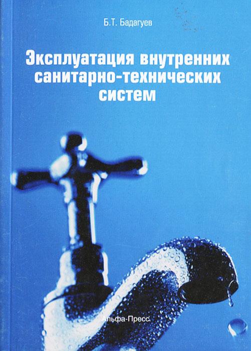 Эксплуатация внутренних санитарно-технических систем