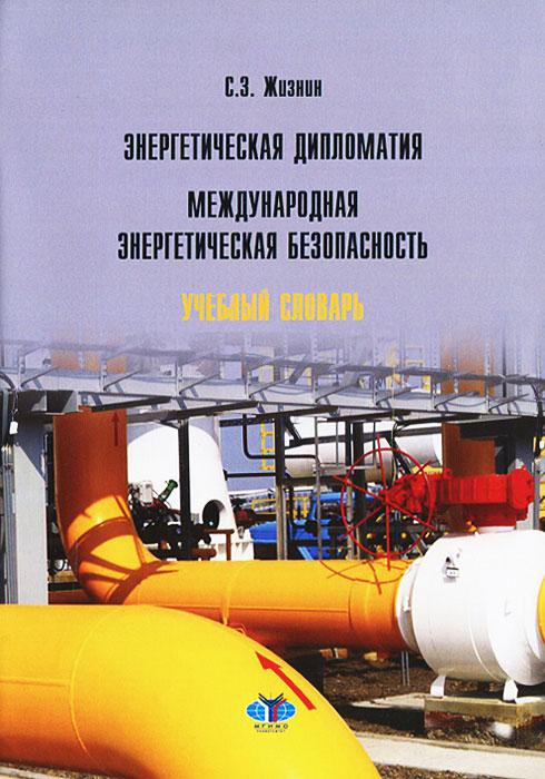 Энергетическая дипломатия. Международная энергетическая безопасность. Учебный словарь