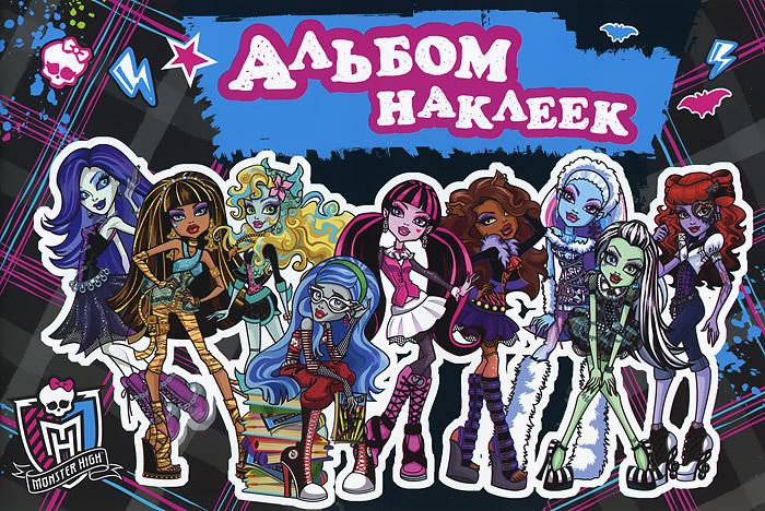 Monster High. Альбом наклеек школа монстров лагуна блю развивающая книжка с наклейками