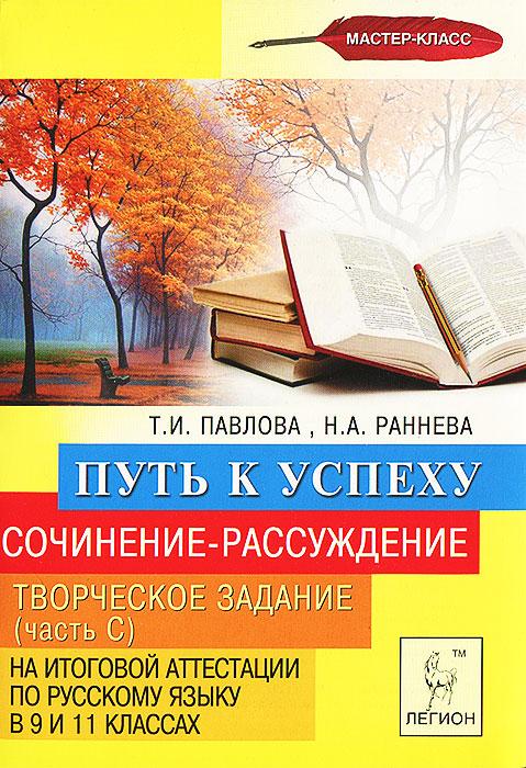 Сочинение-рассуждение. Творческое задание (часть С) на итоговой аттестации по русскому языку в 9 и 11 классах. Путь к успеху
