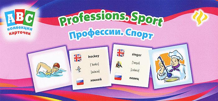 Л. Зиновьева Профессии. Спорт / Professions: Sport