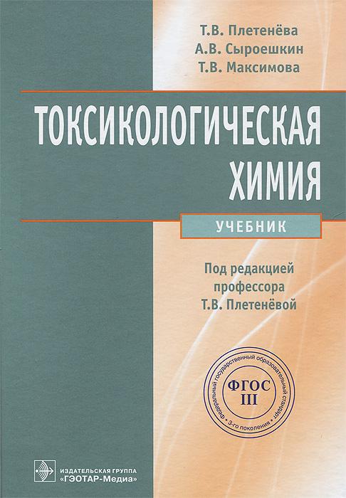 Токсикологическая химия
