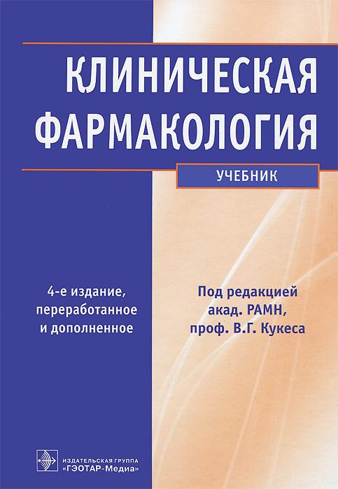 Клиническая фармакология (+ CD-ROM)