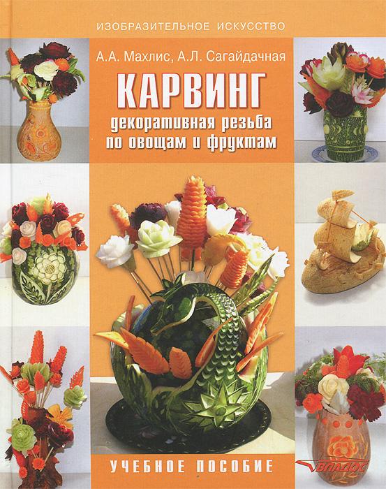 Карвинг. Декоративная резьба по овощам и фруктам