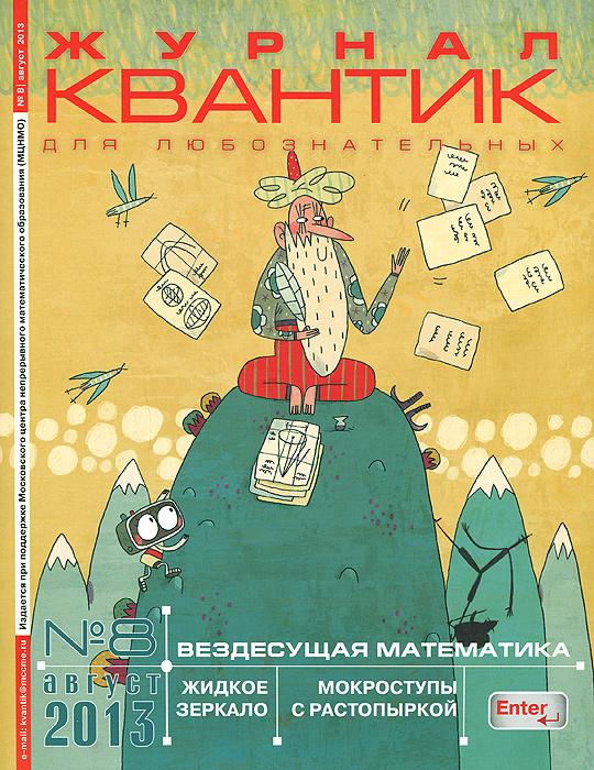 Квантик, №8, август 2013