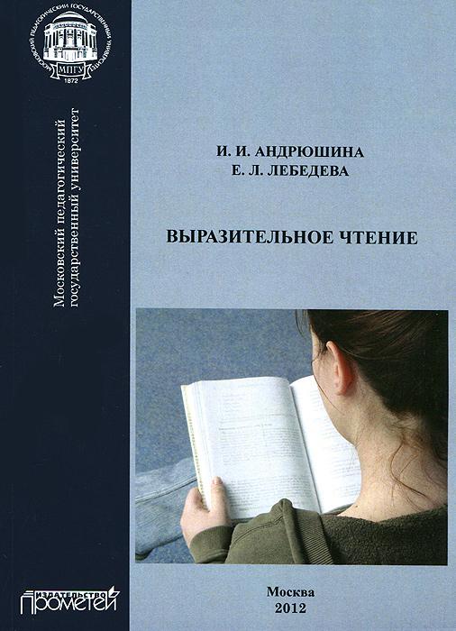 И. И. Андрюшина, Е. Л. Лебедева Выразительное чтение куликова козлова дошкольная педагогика