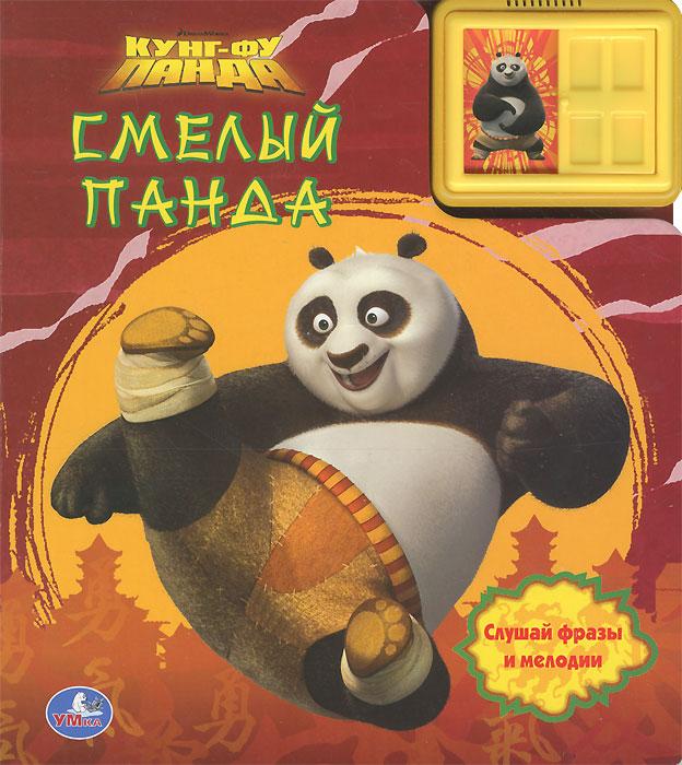 Кунг-фу панда. Смелый панда. Книжка-игрушка