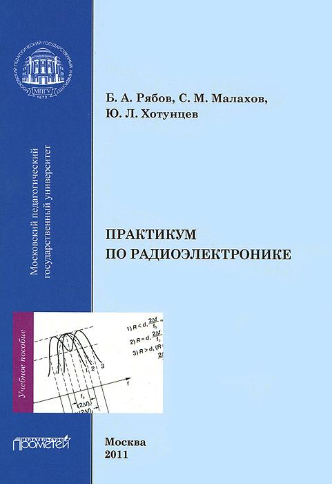 Практикум по радиоэлектронике