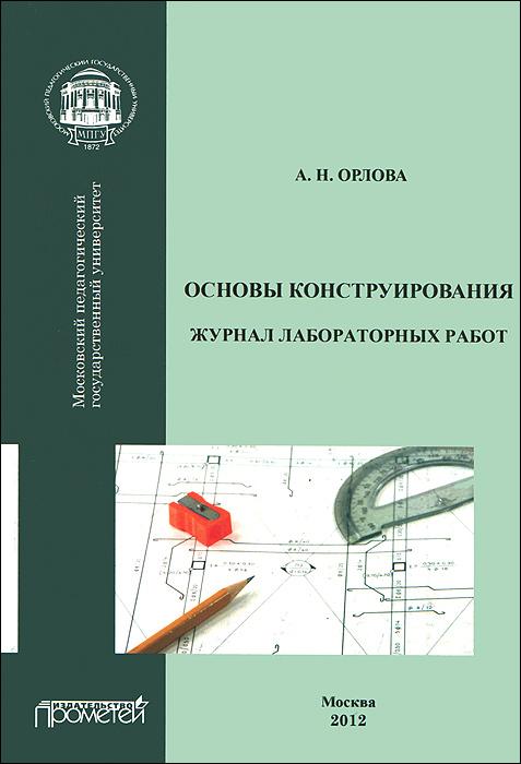 Основы конструирования. Журнал лабораторных работ