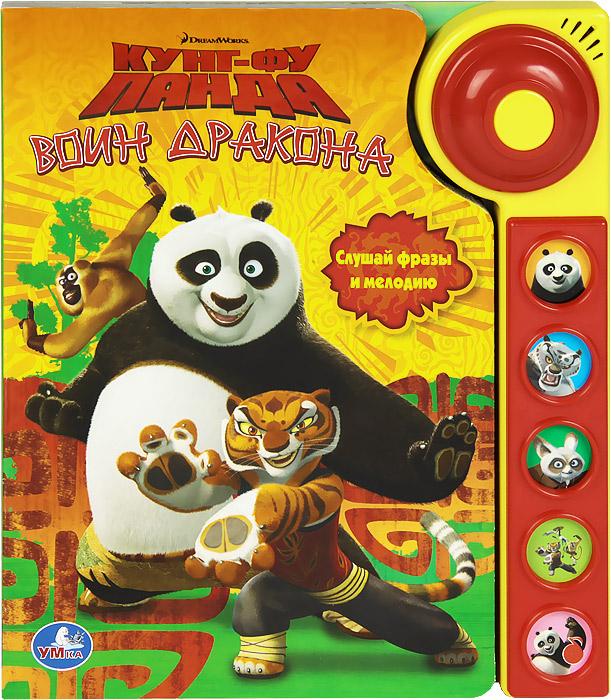 Кунг-фу панда. Воин дракона. Книжка-игрушка
