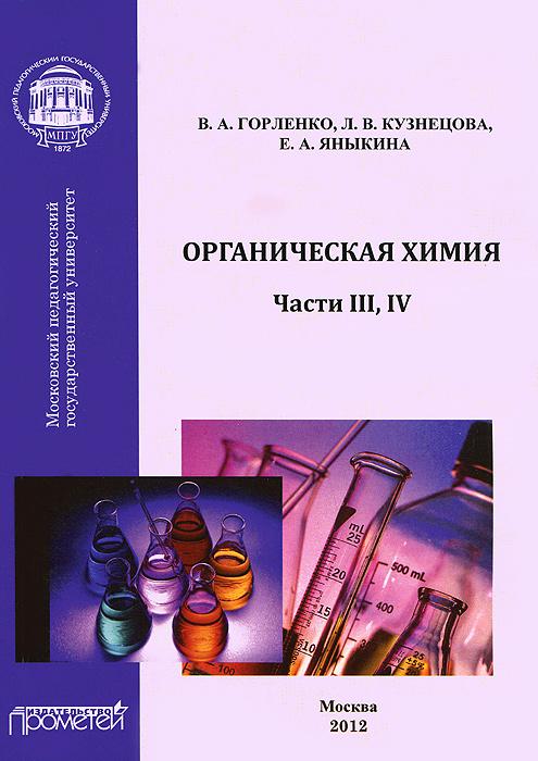 Органическая химия. Части 3, 4