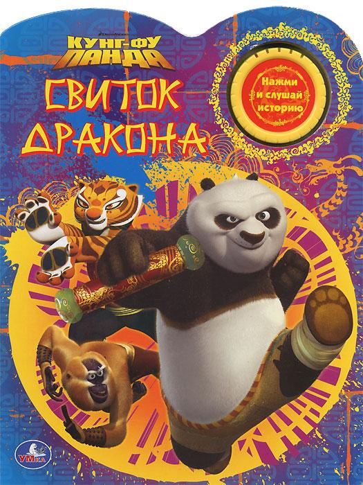 Кунг-фу панда. Свиток дракона. Книжка-игрушка